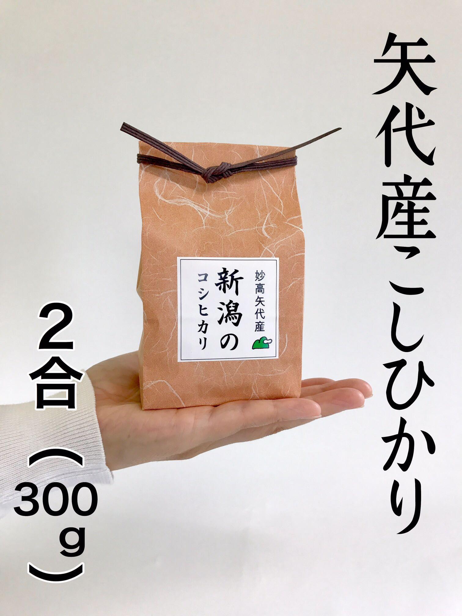 矢代産コシヒカリ【白米】二合