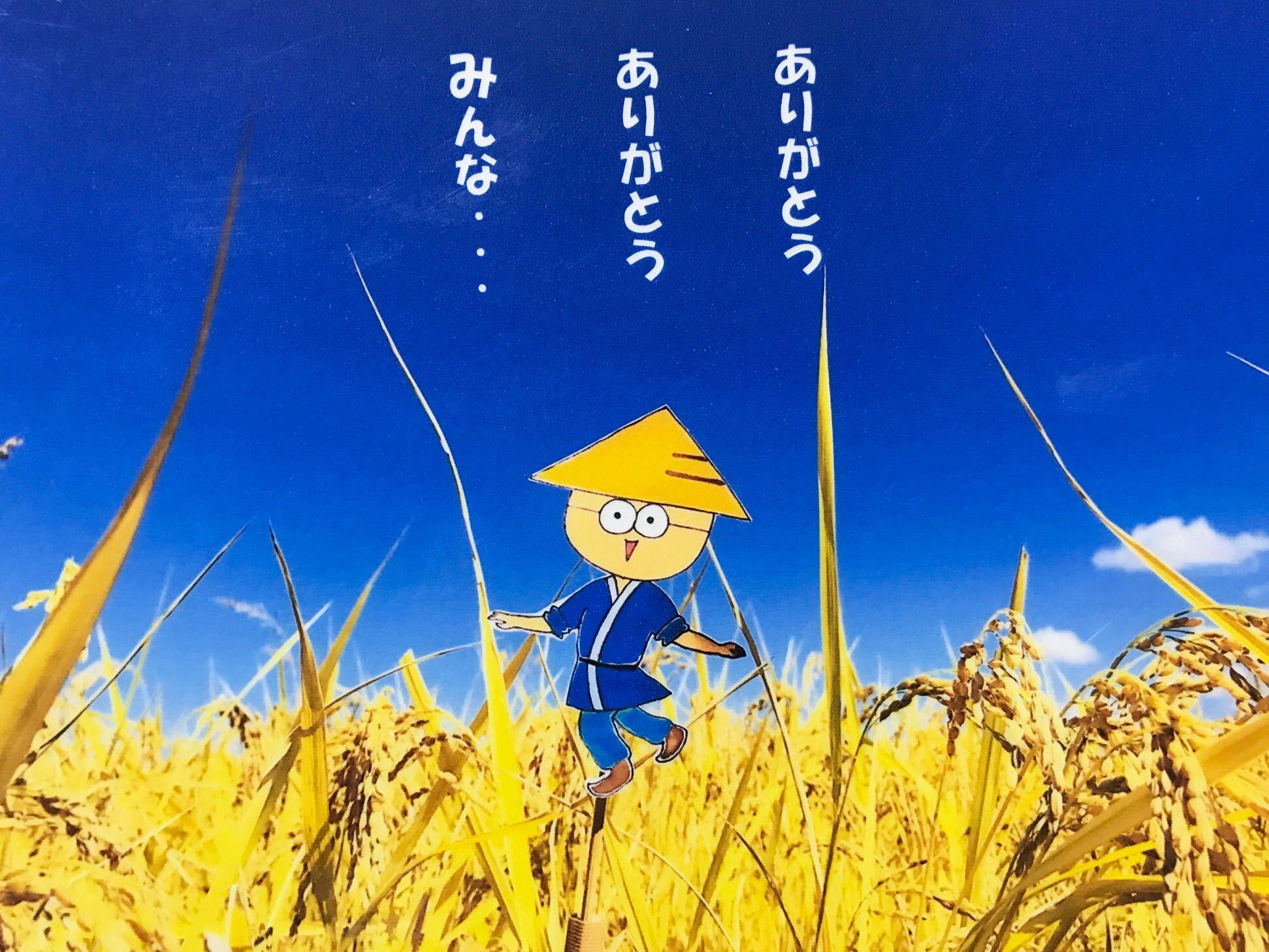 かかしろう金色の野に降り立つ