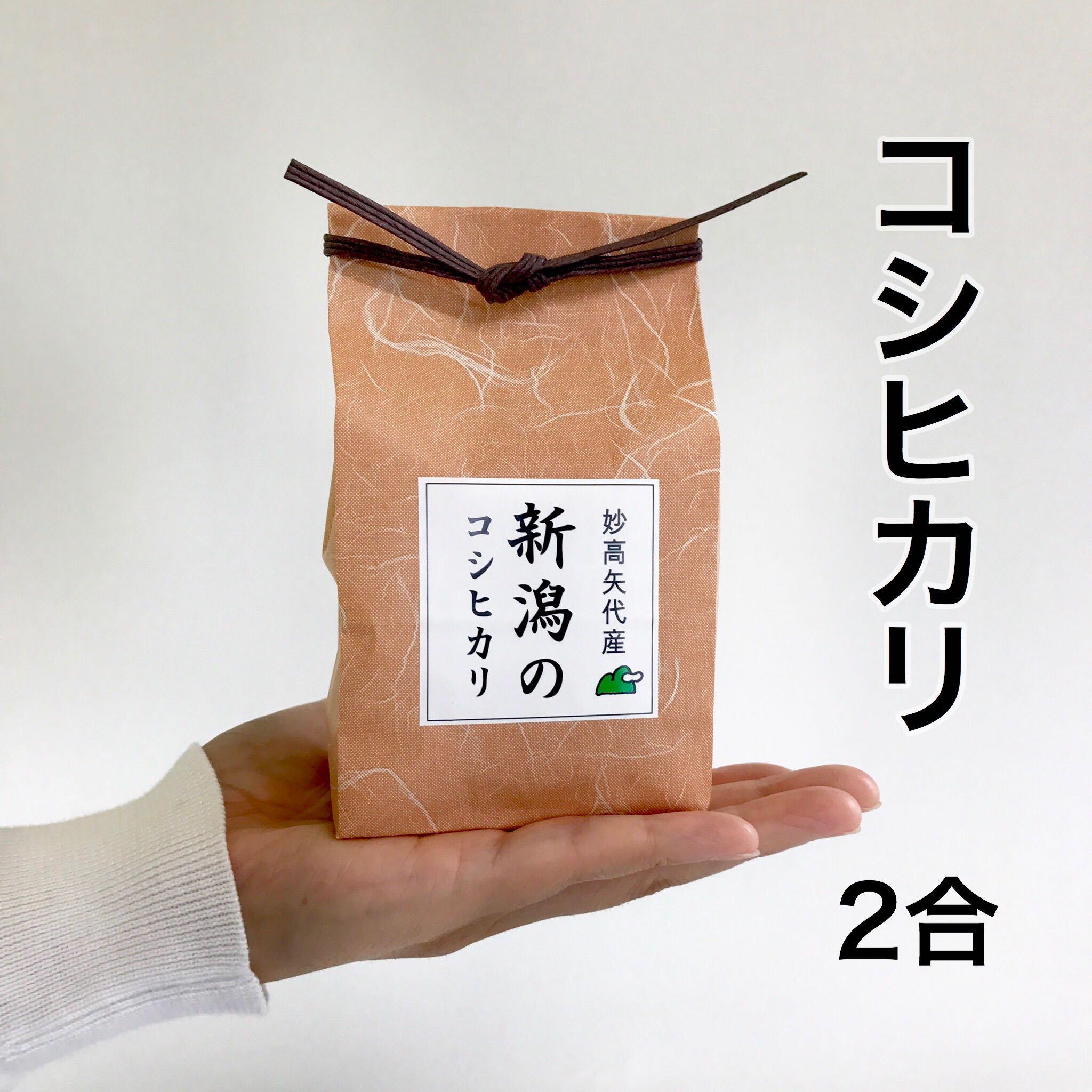 矢代産コシヒカリ【白米】2合