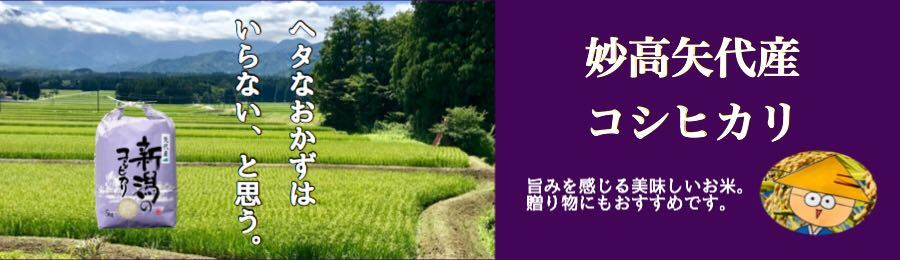 妙高矢代産コシヒカリ