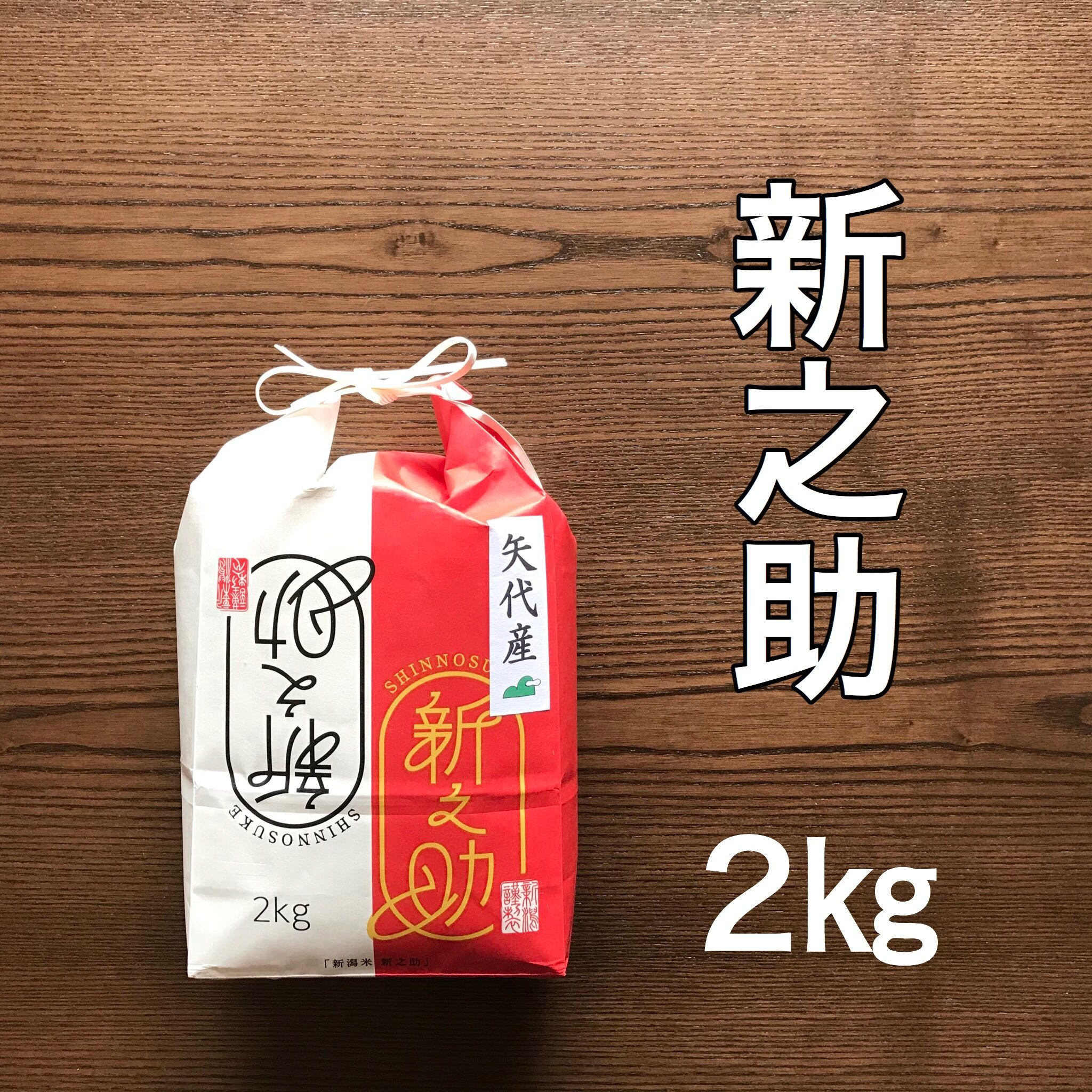 妙高矢代産新之助 白米 2キロ