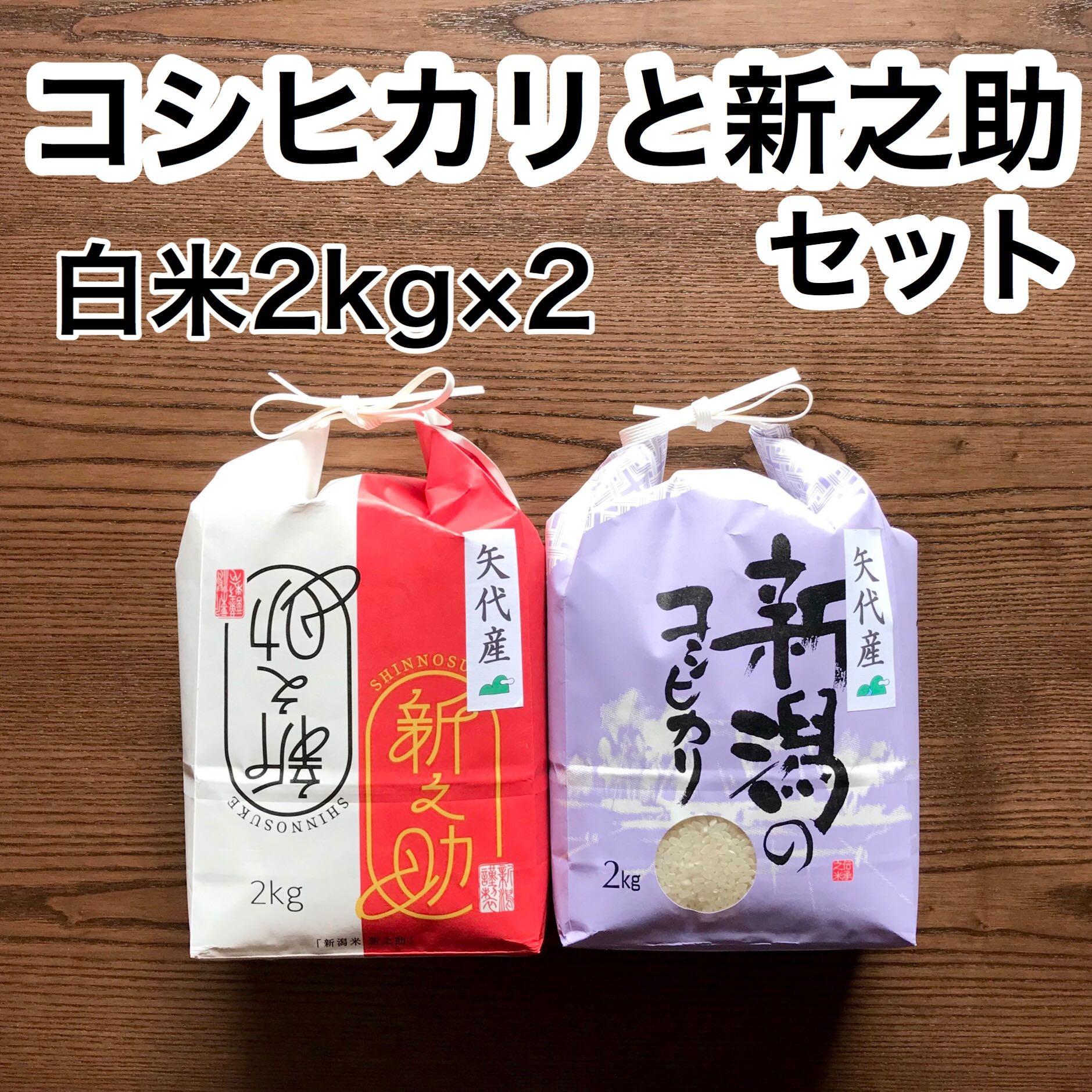 妙高矢代産コシヒカリ新之助セット 白米 2㎏×2
