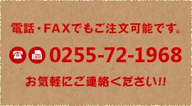 電話・FAXでもご注文可能です
